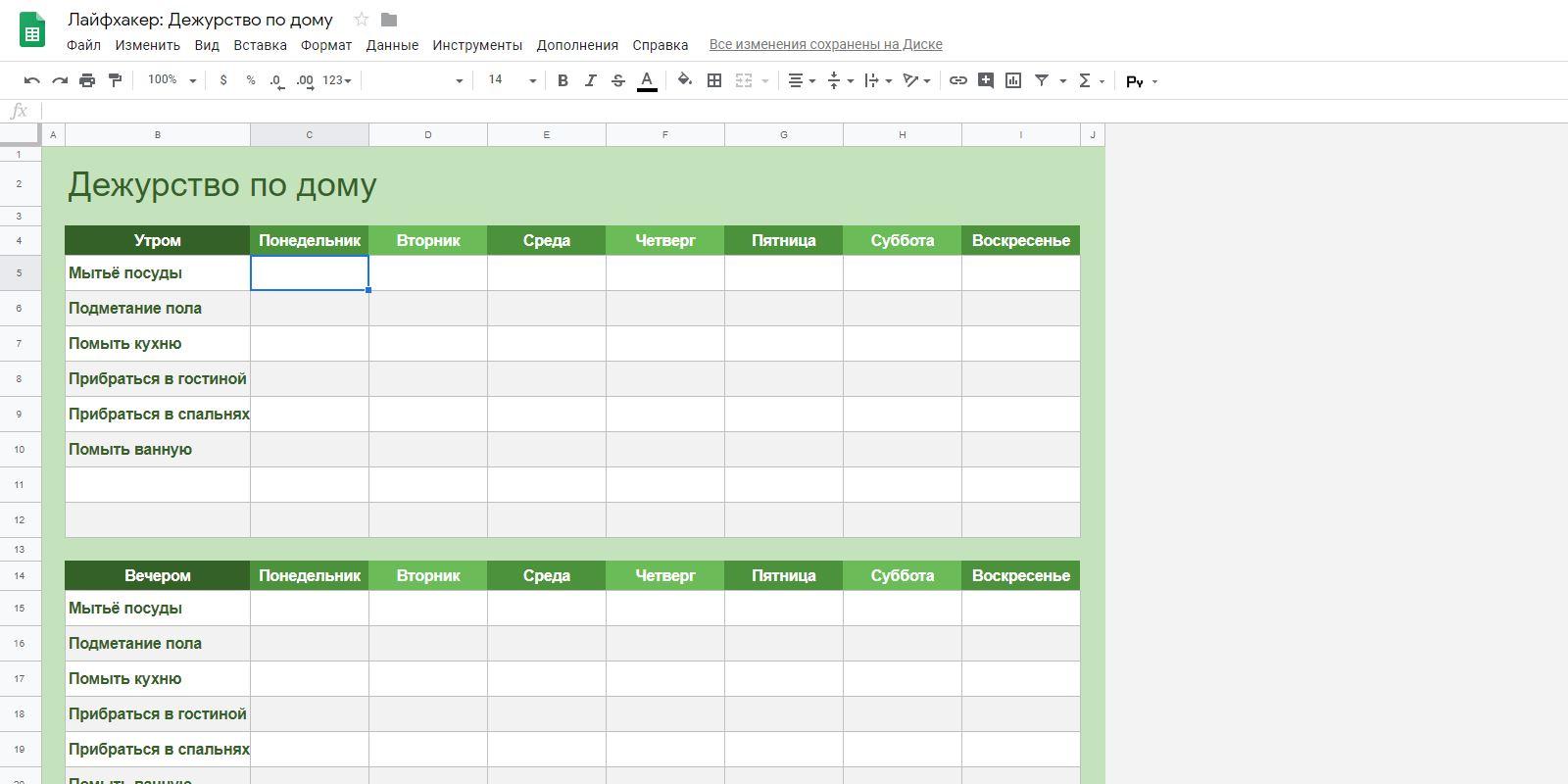 «Google Таблицы»: шаблон «График дежурств»