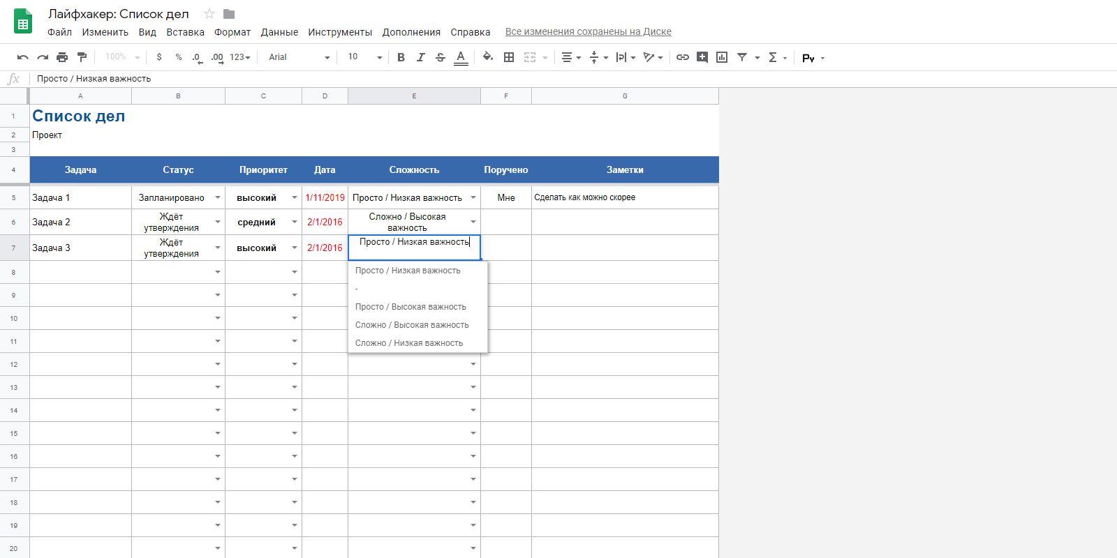 «Google Таблицы»: шаблон «Список дел»