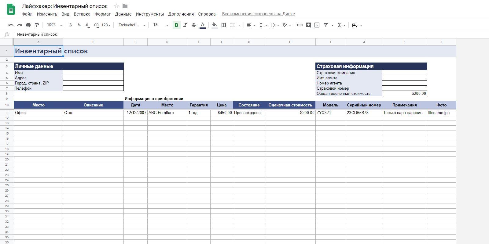 «Google Таблицы»: шаблон «Инвентарный список»