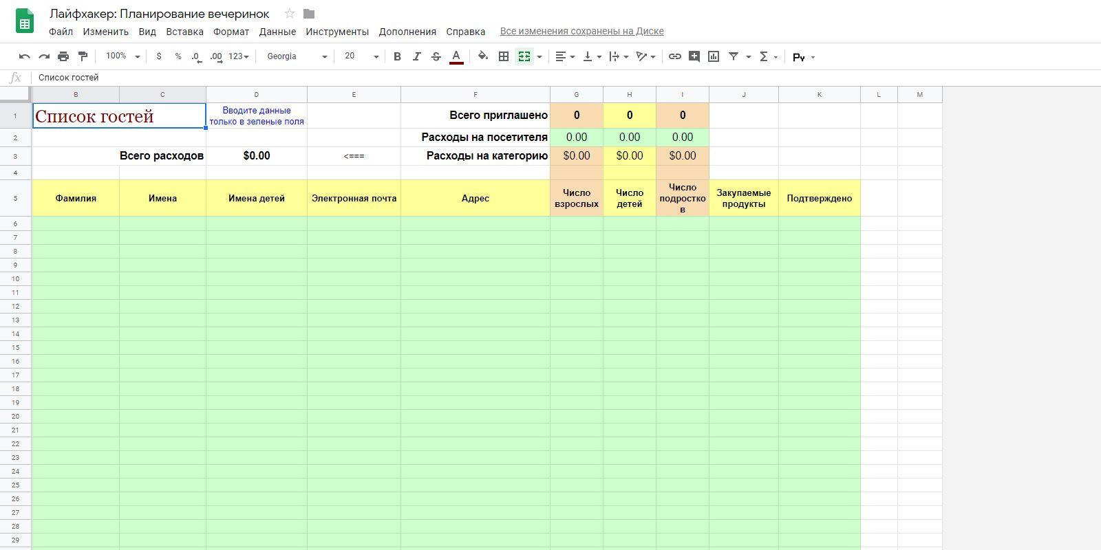 «Google Таблицы»: шаблон «Планирование вечеринок»