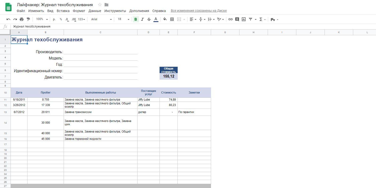 «Google Таблицы»: шаблон «Журнал техобслуживания»