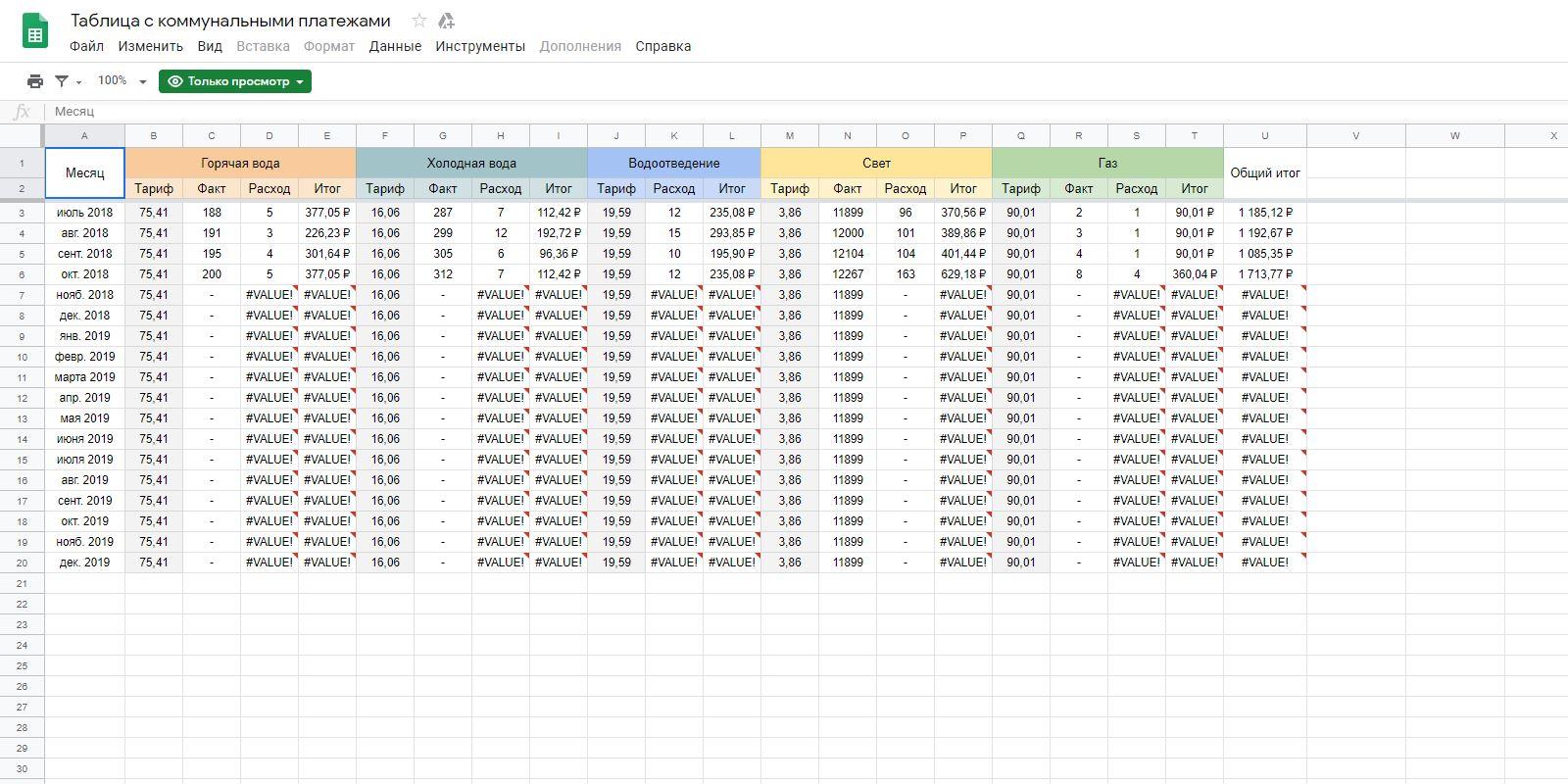 «Google Таблицы»: шаблон «Коммунальные платежи»
