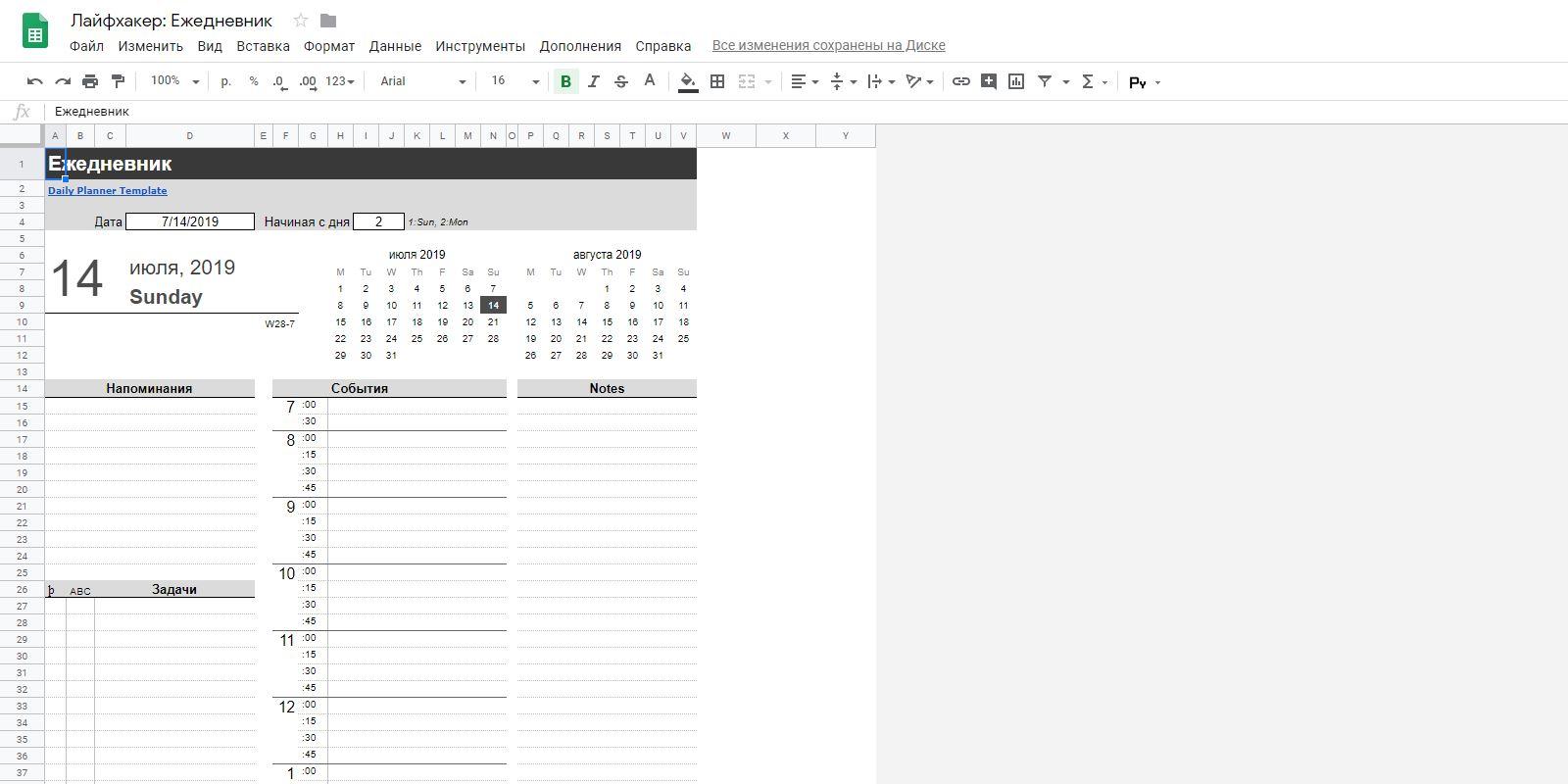 «Google Таблицы»: шаблон «Ежедневник»