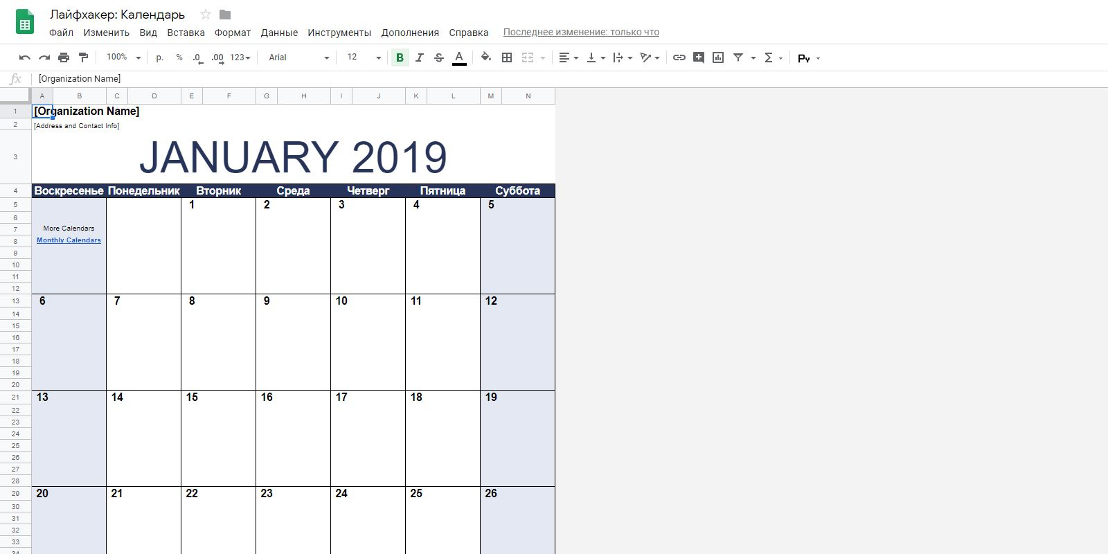 «Google Таблицы»: шаблон «Календарь»