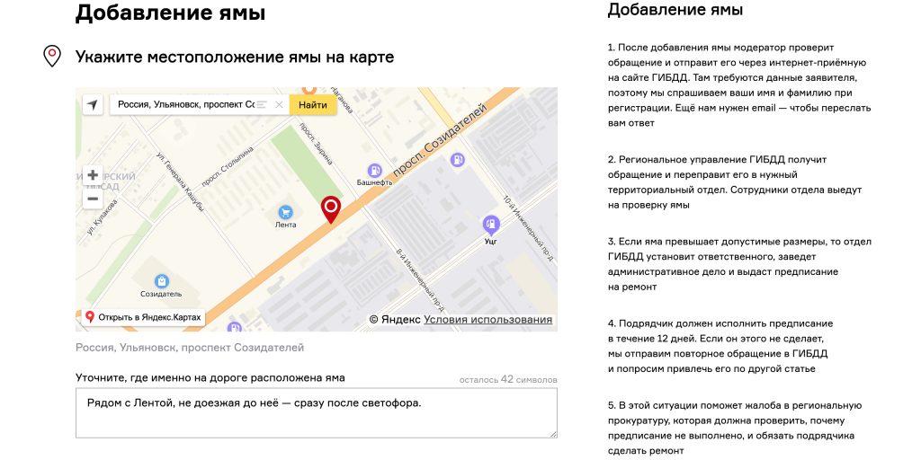 Ремонт дорог: сервис «РосЯма»