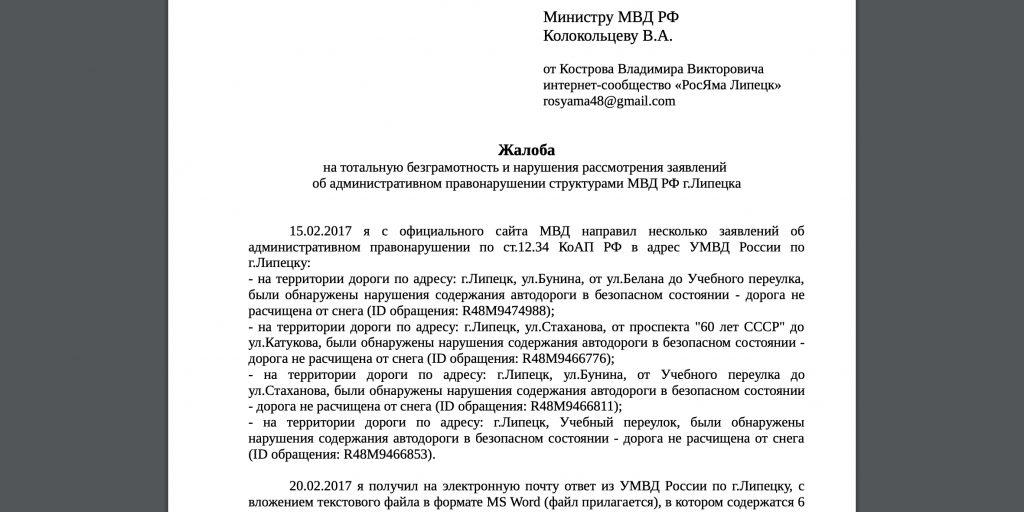 Ремонт дорог: напишите жалобу в МВД РФ и Прокуратуру РФ