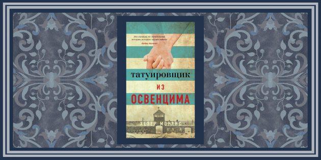 Исторические романы: «Татуировщик из Освенцима», Хезер Моррис