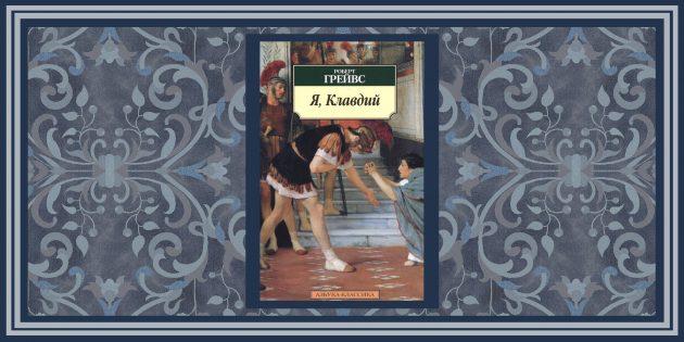 Исторические романы: «Я, Клавдий», Роберт Грейвс