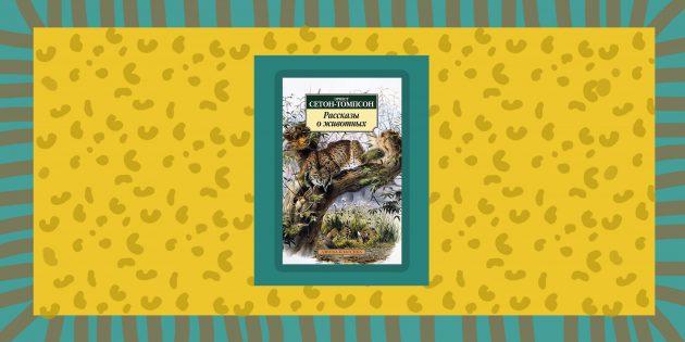 Рассказы о животных: «Домино. История одного чёрно-бурого лиса», Эрнест Сетон-Томпсон