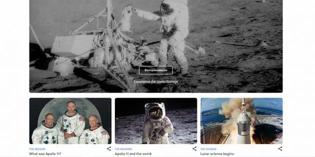 Сайт Google о первой высадке на Луну