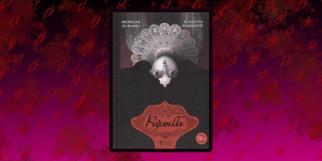 Книги про вампиров: «Кармилла», Джозеф Шеридан ле Фаню
