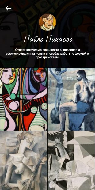 Картины Пикассо в приложении ArtWalls