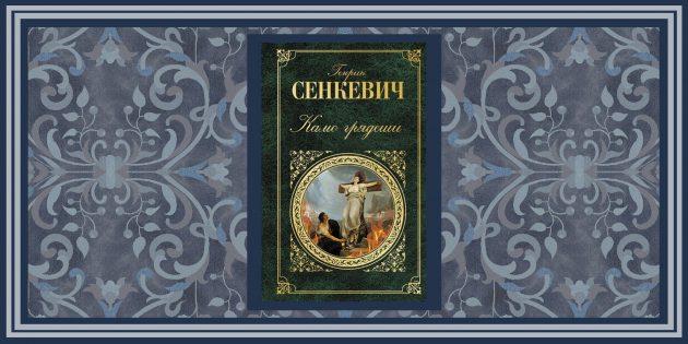 «Камо грядеши», Генрик Сенкевич