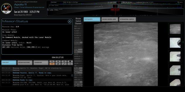 Высадку на Луну в реальном времени из командного центра