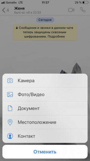 Как отправить фото в WhatsApp как документ