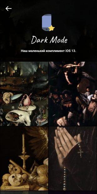 Обои с известными картинами для тёмного режима в приложении ArtWalls