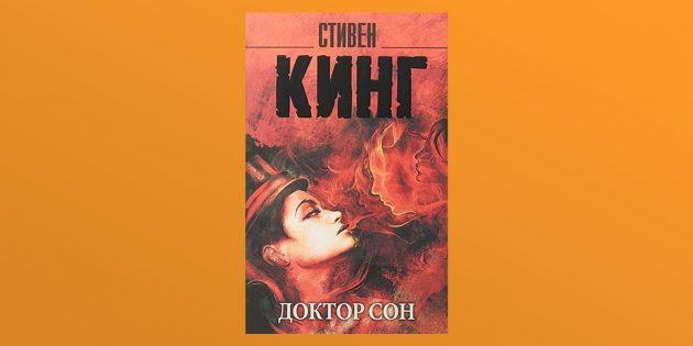 «Доктор Сон», Стивен Кинг