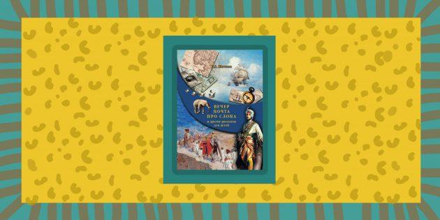 Рассказы о животных: «Про слона», Борис Житков