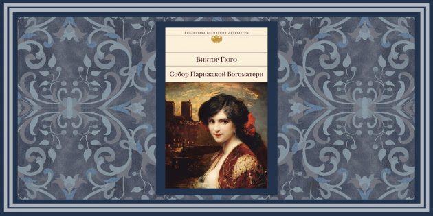 Исторические романы: «Собор Парижской Богоматери», Виктор Гюго
