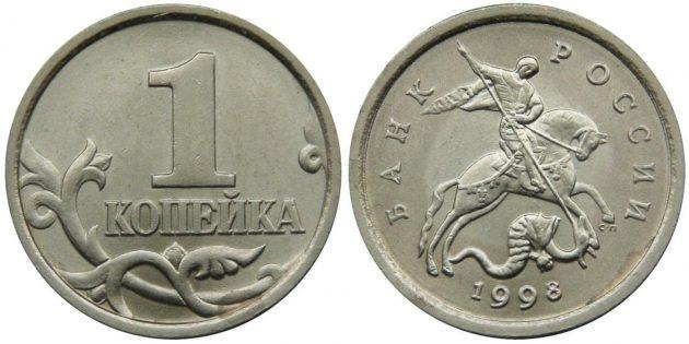 Как продать монеты: 1копейка