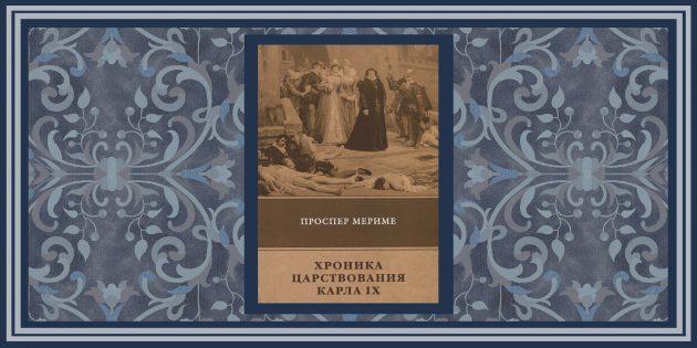 Исторические романы: «Хроника царствования Карла IX», Проспер Мериме