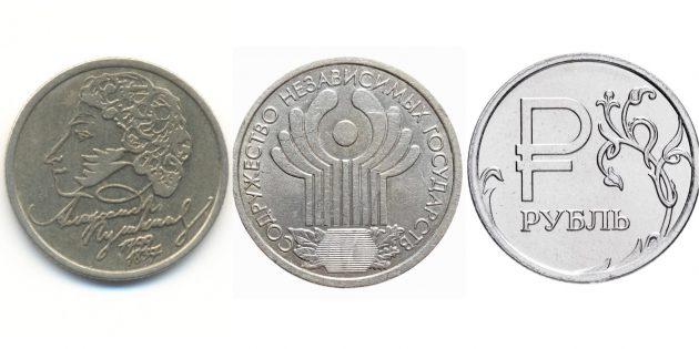 Как продать монеты: 1рубль