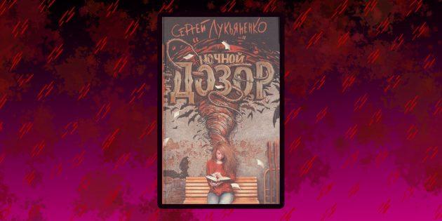 Книги про вампиров: «Ночной дозор», Сергей Лукьяненко