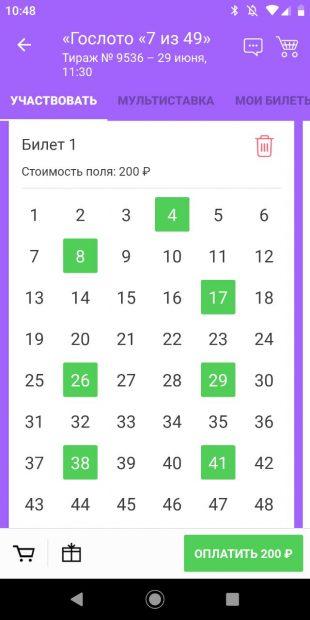 Мобильное приложение «Столото» работает на iOS и Android