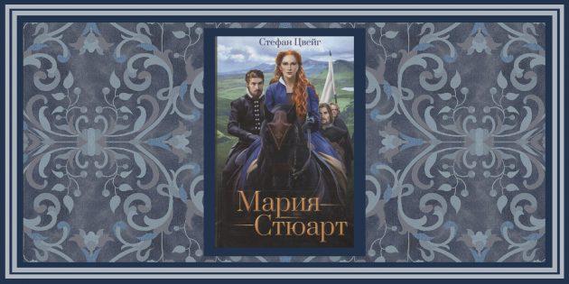 «Мария Стюарт», Стефан Цвейг