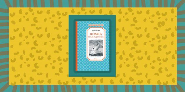 Рассказы о животных: «Фомка — белый медвежонок», Вера Чаплина