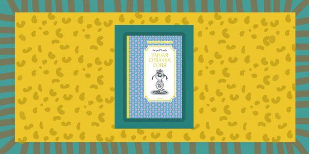 Рассказы о животных: «Умная собачка Соня», Андрей Усачёв