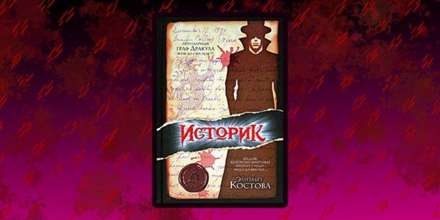 Книги про вампиров: «Историк», Элизабет Костова