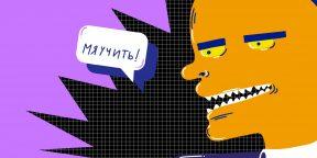9 хитрых глаголов, которые выставят вас безграмотным