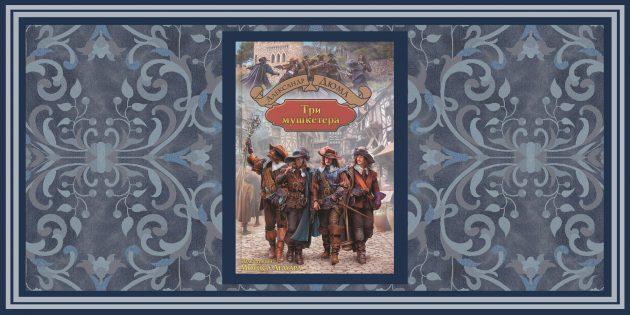 Исторические романы: «Три мушкетёра», Александр Дюма — отец