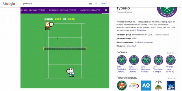 Пасхалка Google про теннис