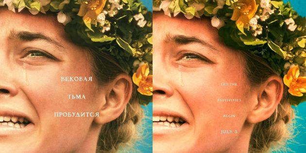 Фильм «Солнцестояние»: постеры