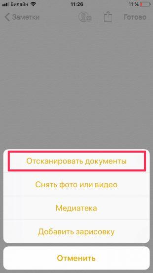 Заметки iOS