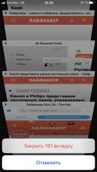 Скрытые функции Safari iOS: Закрыть все вкладки