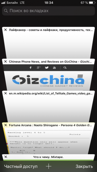 Скрытые функции Safari iOS: Поиск вкладок