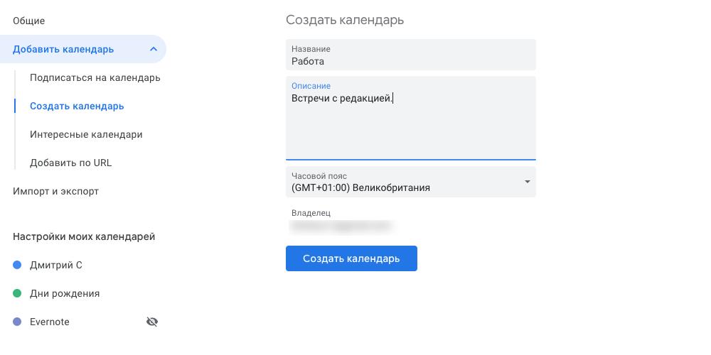 «Google Календарь»: создавайте отдельные календари для разных нужд