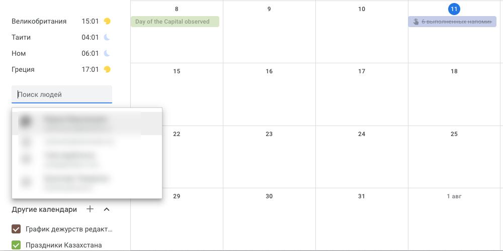 «Google Календарь»: подписывайтесь на календари коллег