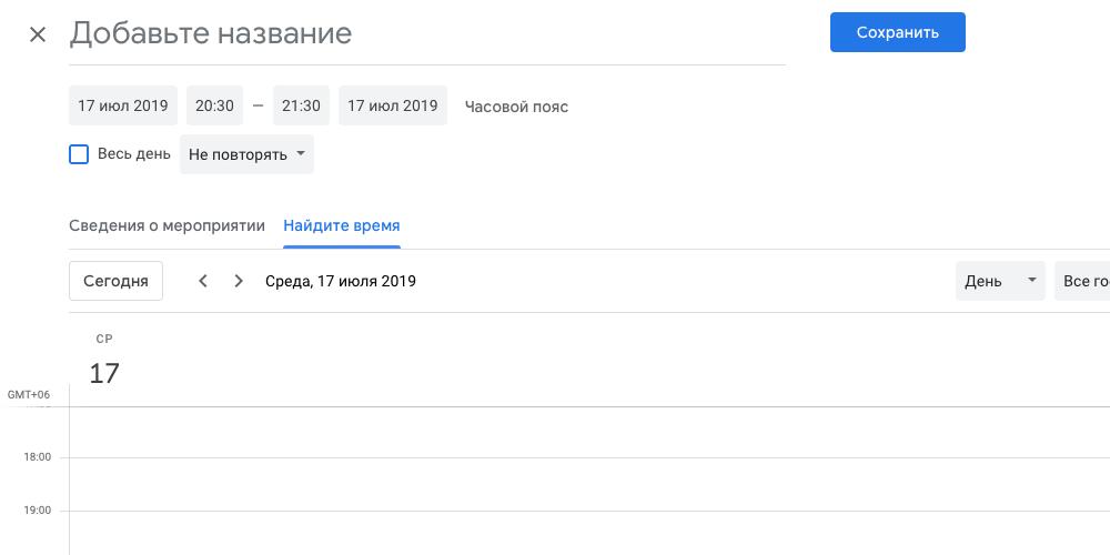 «Google Календарь»: выбирайте для встречи время, которое устроит всех