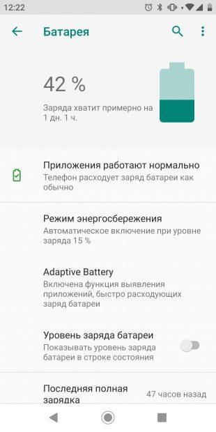 Как сэкономить заряд батареи на Android: включите «Адаптивное энергопотребление»