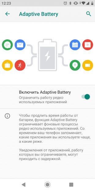 Как сэкономить заряд батареи на Android: Adaptive Battery