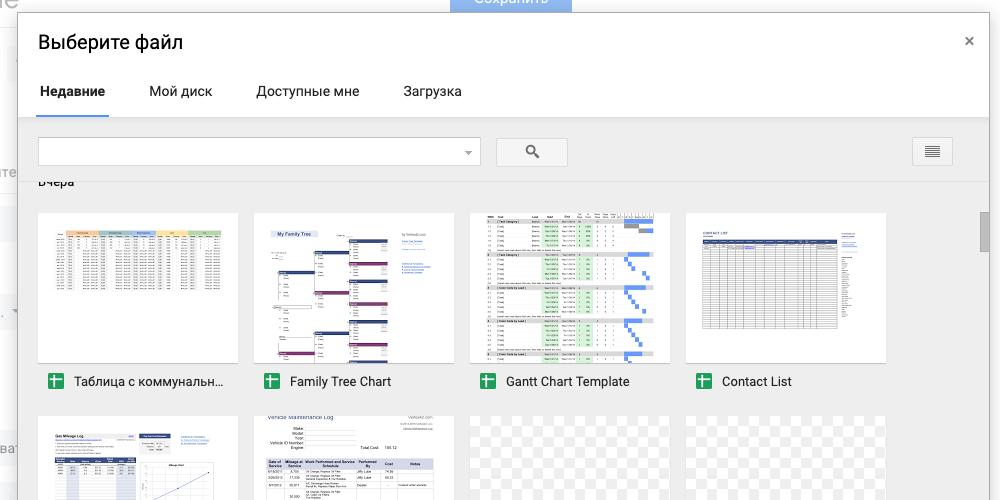«Google Календарь»: прикрепляйте вложения