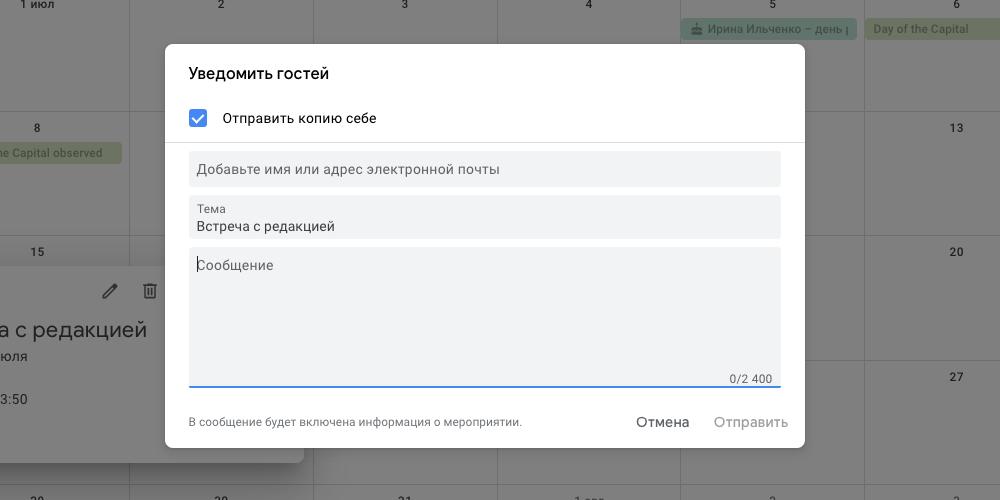 «Google Календарь»: оповещайте приглашённых по электронной почте