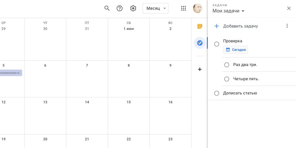 «Google Календарь»: используйте «Google Задачи»