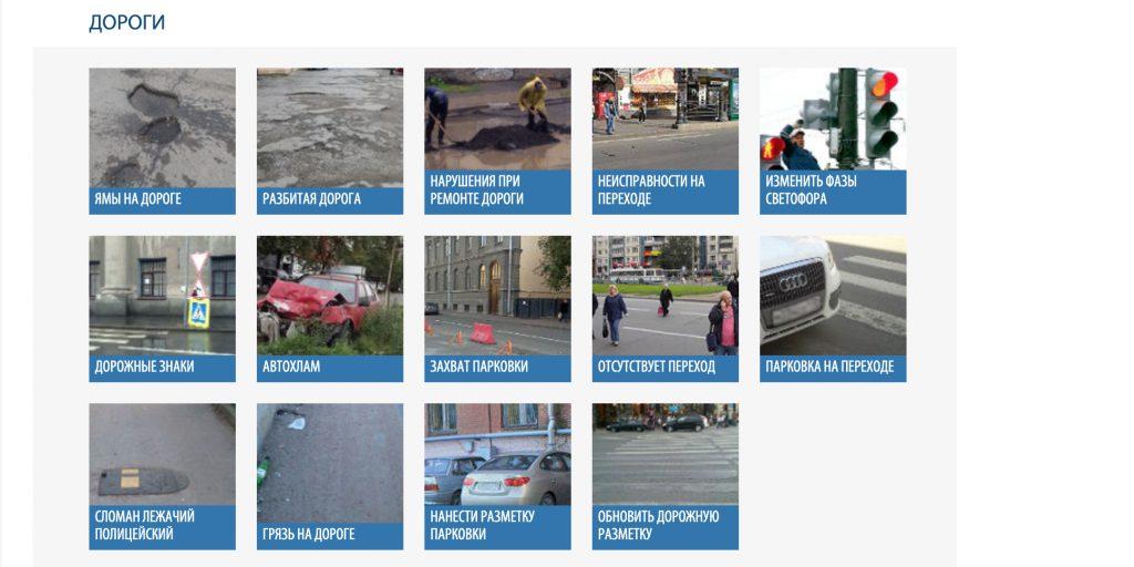 Ремонт дорог: на сайтах активистов можно пожаловаться не только на дороги, но и на другие проблемы