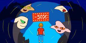 9 уловок онлайн-магазинов, на которые мы постоянно ведёмся