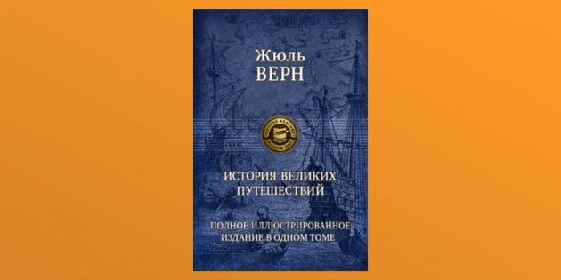 «История великих путешествий», Жюль Верн